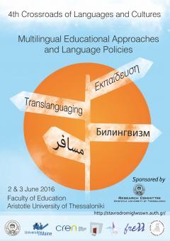 4ο Διεθνές Συνέδριο «Σταυροδρόμι γλωσσών & Πολιτισμών